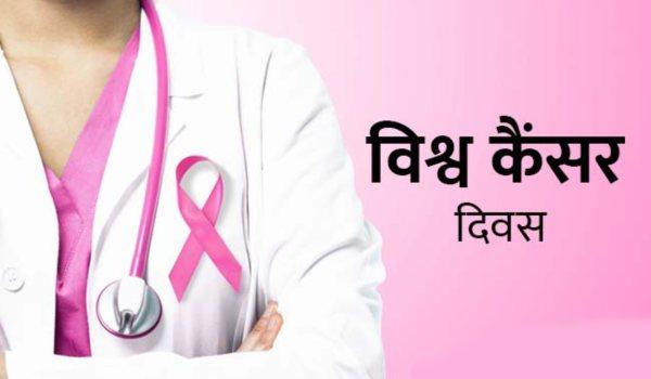 Vishwa Cancer Diwas Photo