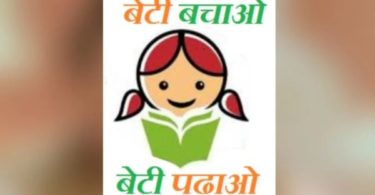 Beti Bachao Beti Padhao Poetry In Hindi