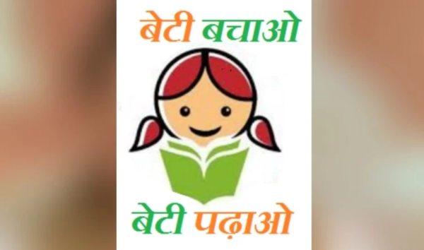 Beti Bachao Beti Padhao Poetry In Hindi