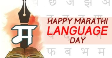 Happy Marathi Language Day