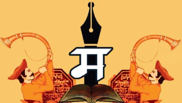 Marathi Bhasha Din Kavita