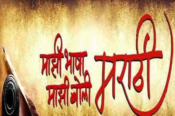 Marathi Bhasha Din Poem