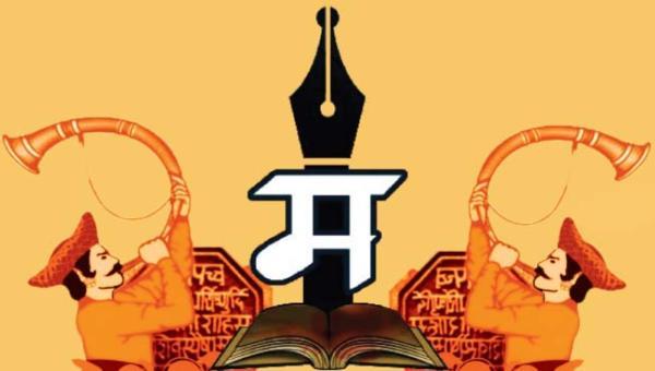 Marathi bhasha din essay