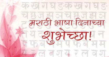 Marathi bhasha din speech