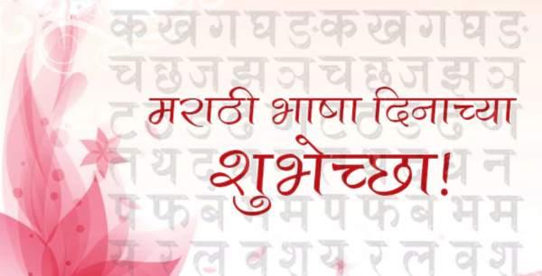 Essay In Marathi