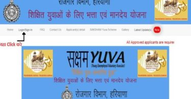 Saksham yojana 2019