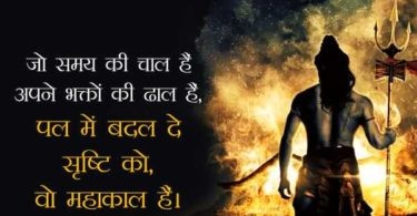 Mahakal Status for facebook