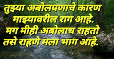 Marathi Shayari For Facebook