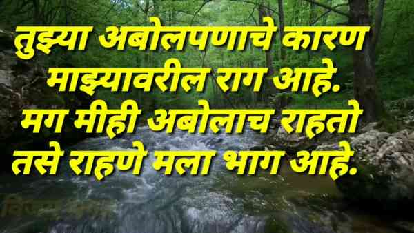 Marathi Shayari For Facebook