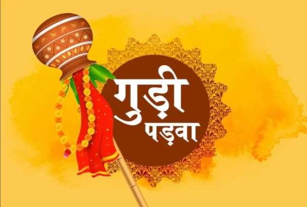 Gudi Padwa 2019 date
