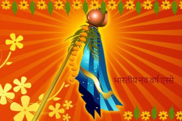 भारतीय नव वर्ष एस्से