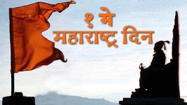 Maharashtra Day Chi Mahiti in Marathi