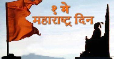 Maharashtra Day yanchi kavita