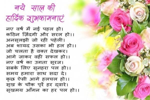 हिन्दू नव वर्ष कविता