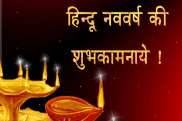 हिंदू नव वर्ष संदेश