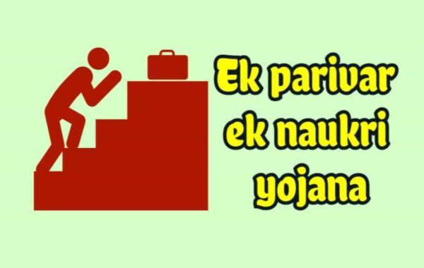 Ek Parivar Ek Naukri Yojana