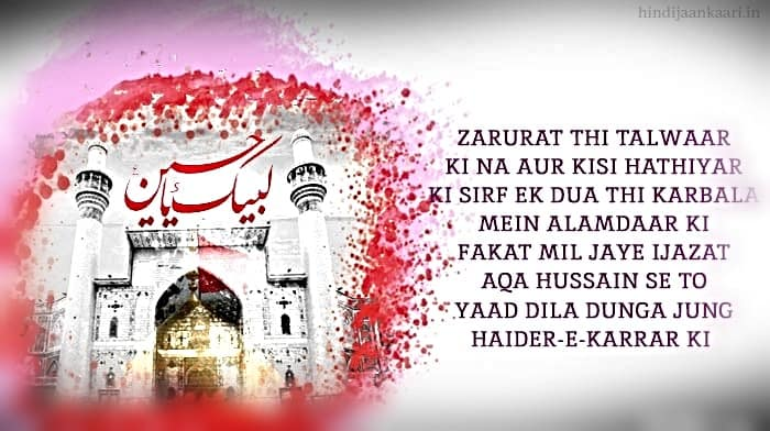 dp for muharram ul haram in hindi