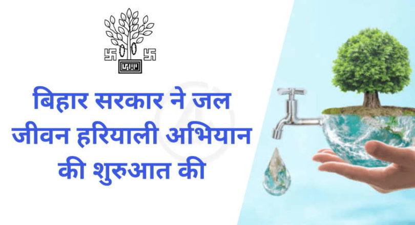 बिहार जल-जीवन हरियाली अभियान योजना 2020