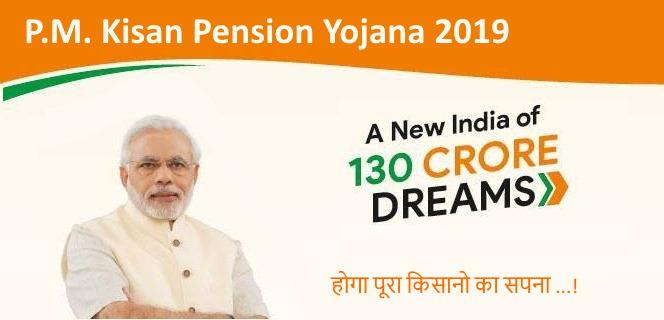 PM Kisan Pension Yojana 2019 Online Registration Form