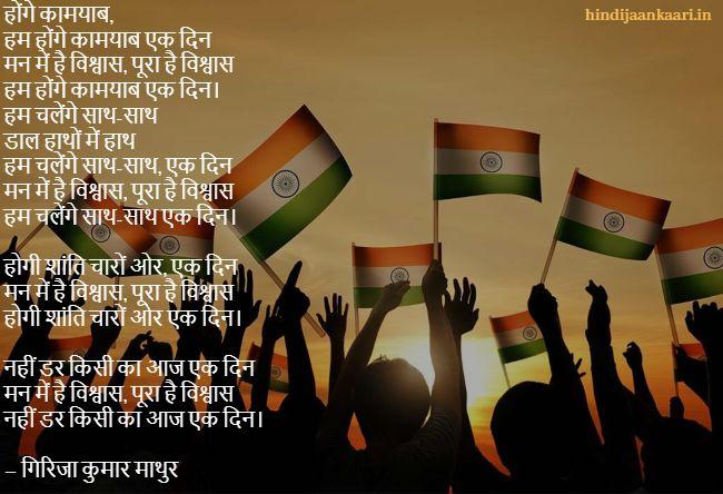 छोटी देशभक्ति कविताएँ