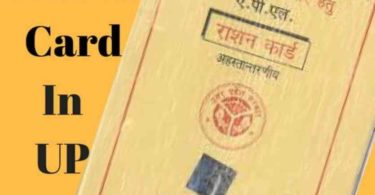 up ration card status in hindi