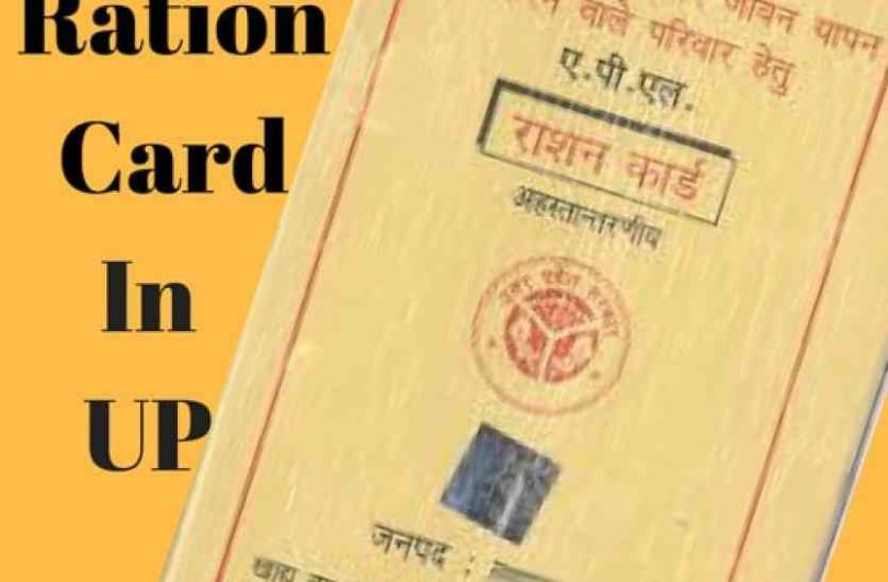 up ration card status in hindi