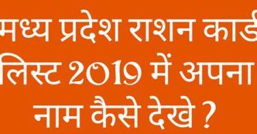 mp ration card list 2019