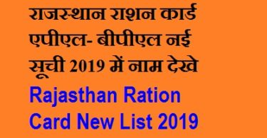 Rajasthan ration card list village wise