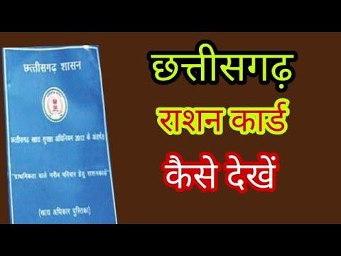 chhattisgarh ration card list