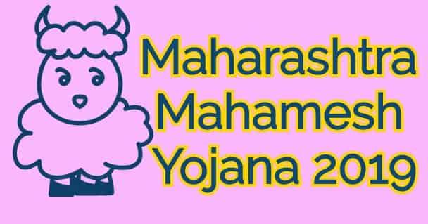 Maharashtra Mahamesh Yojana