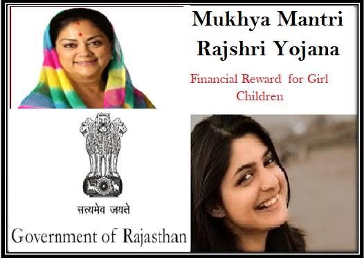 Mukhyamantri Rajshree Yojana