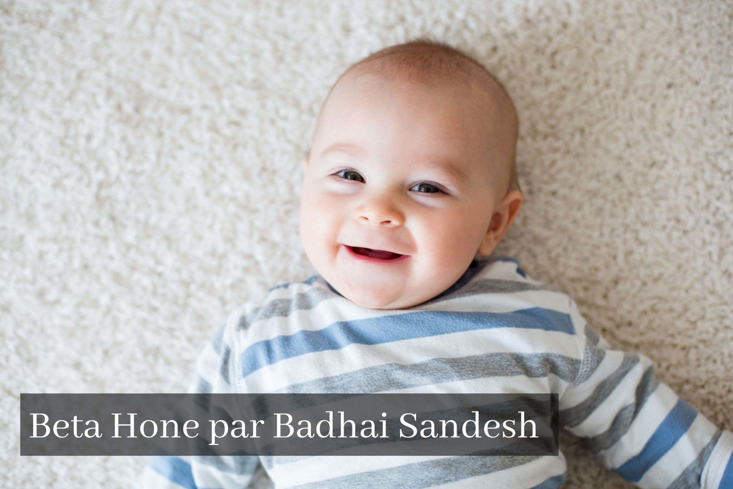 beta-hone-par-badahai