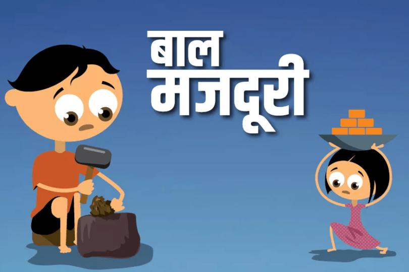 child-labour-in-hindi