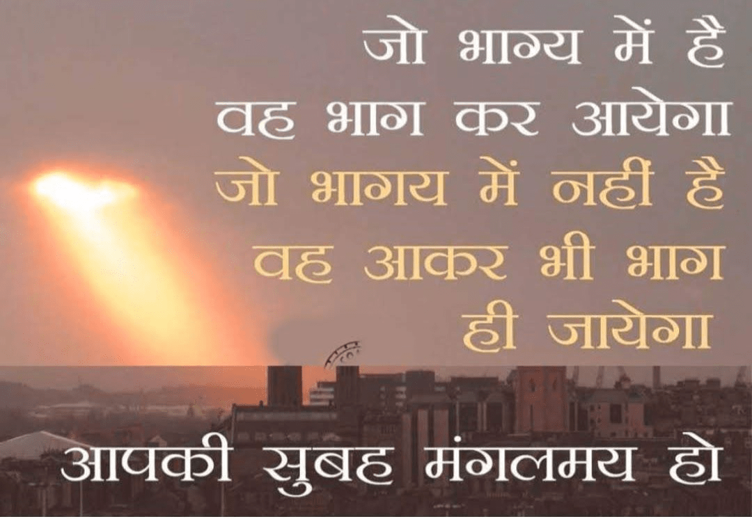 good -morning -jo bhagya-quotes-