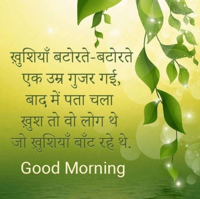 good -morning-khushiyaan - quotes