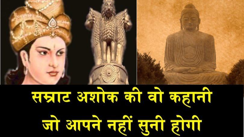 samrat-ashoka-ki-biography