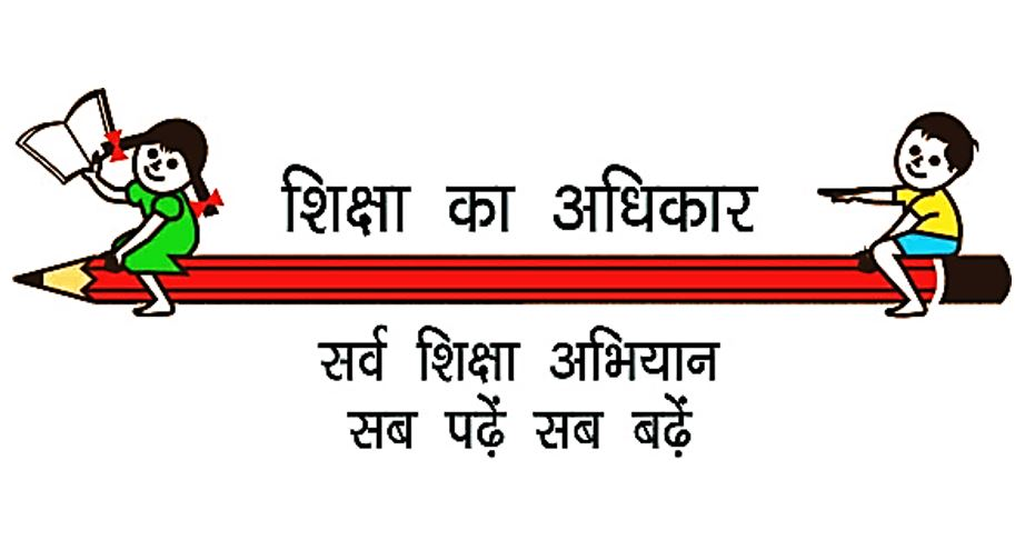 sarv_shiksha_abhiyan_in_hindi