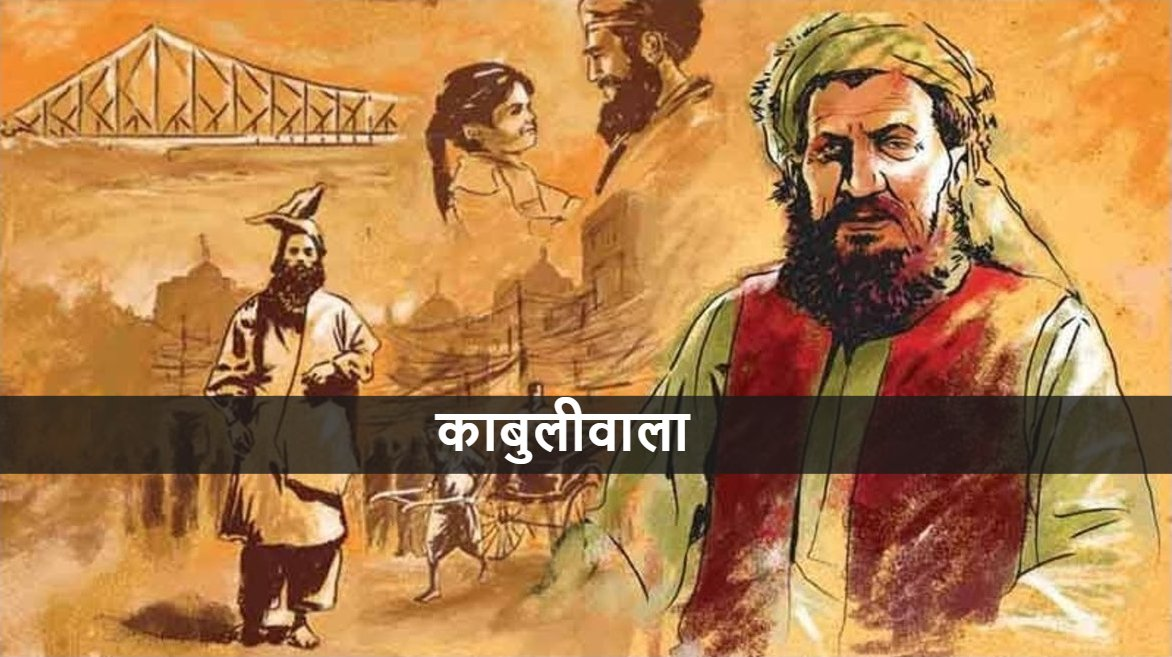 Kabuliwala-story-by-Rabindranath-Tagore