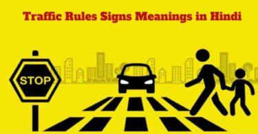traffic_rules_in_hindi
