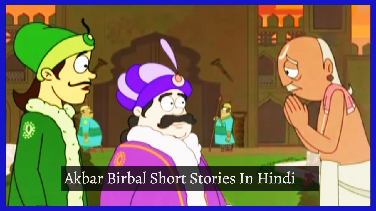 akbar-birbal-short-story-in-hindi