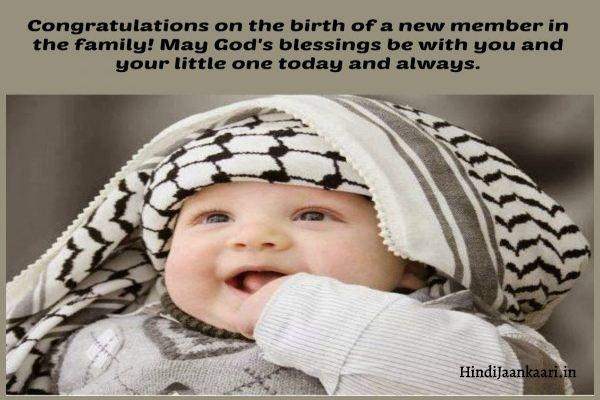 बेटे पर बधाई संदेश 4