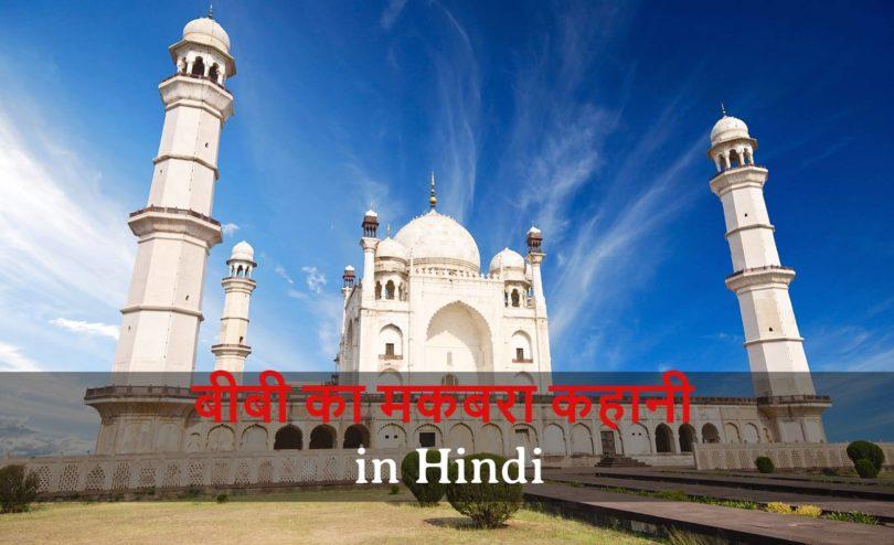 bibi_ka_maqbara_in_hindi