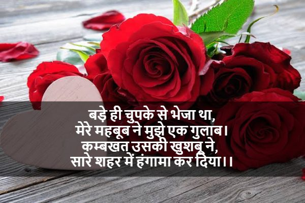 rose day wishes 1