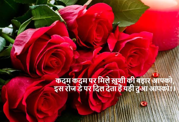 rose day wishes 3