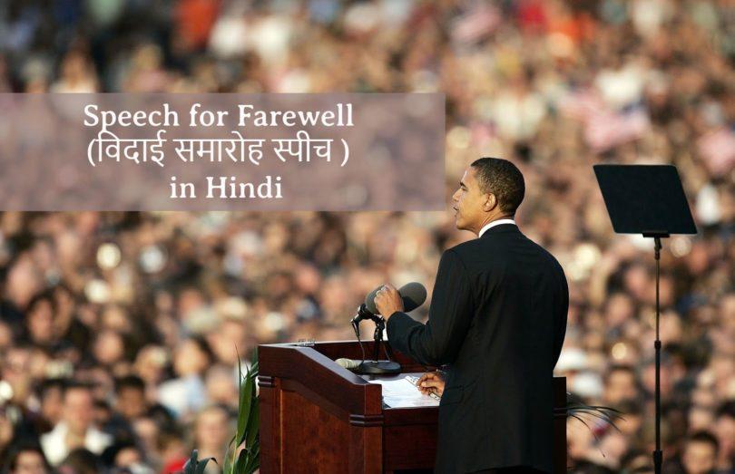 farewell_speech_in_hindi
