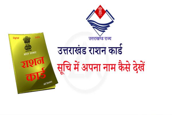 uttarakhand_rashan_card_list