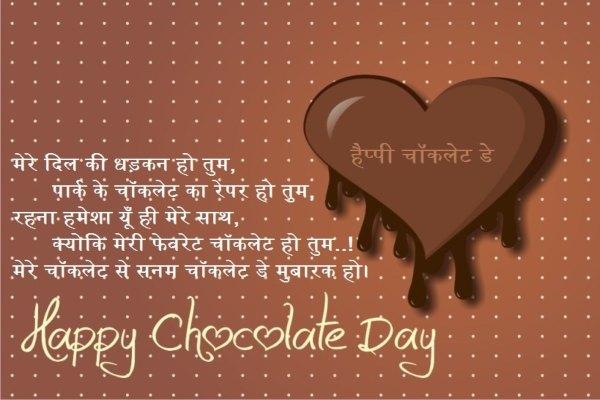 चॉकलेट डे स्टैटस इमेज 4