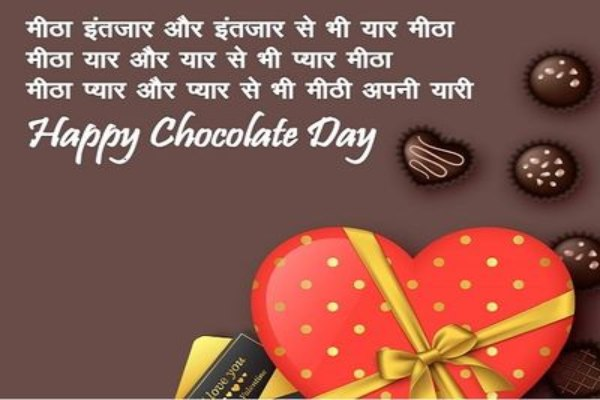 चॉकलेट डे स्टैटस इमेज 1