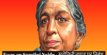 सरोजिनी नायडु पर निबंध हिन्दी में