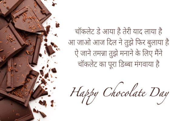 चॉकलेट डे स्टैटस इमेज 5